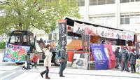 【大阪国際女子マラソン】逸品縁日など多彩なイベント