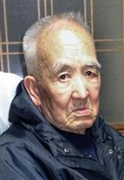 野田之一さんが死去 四日市公害、最後の元原告