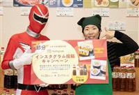 デコ寿司のインスタ投稿を 香美・トキワが節分キャンペーン