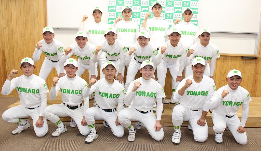 選抜出場が決まって喜ぶ米子東の選手たち=鳥取県米子市