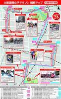 大阪国際女子マラソン 観戦みどころ紹介します