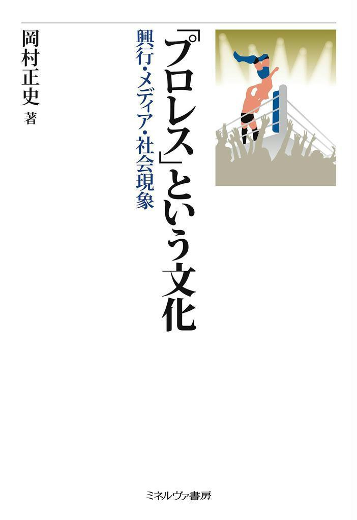 書評】『「プロレス」という文化 興行・メディア・社会現象』岡村正史 ...