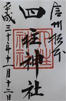 【御朱印巡り】長野・松本「四柱神社」 「世の柱になって」の思い込め
