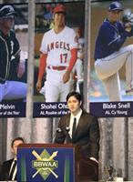 大谷選手がスピーチ 全米野球記者協会の夕食会