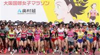 【大阪国際女子マラソン・速報(1)】絶好のコンディションの中、レースがスタート