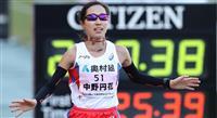 【大阪国際女子マラソン】中野「まさかMGC出場権なんて」