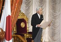 通常国会開会式での天皇陛下のお言葉
