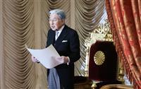 陛下、国会開会式でお言葉 健康診断日程ずらし最後のご臨席