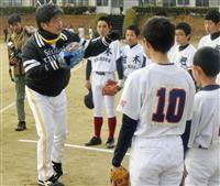 豪雨被害の朝倉市で野球教室 工藤SB監督、球児を指導