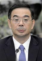 【中国ウオッチ】中国司法ゆるがす盗難・不当介入疑惑 ちらつく政治闘争