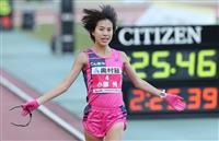 【大阪国際女子マラソン】2位の小原「MGCまで気を緩めずに」