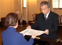 山梨知事選初当選の長崎氏、翌朝に父急逝