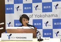 横浜市31年度予算案 一般会計1兆7615億円、2.0%増 9年連続実質プラス