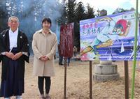 """""""もう一人のいだてん""""日本初五輪選手・三島弥彦 にわのまことさんが描いた看板設置、那須…"""