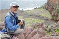 【ソロモンの頭巾】長辻象平 アホウドリ完全復活 長谷川博さん、「準漂流者」42年の研究…