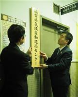 滋賀県が「県気候変動適応センター」設置 全国2例目