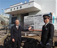 両毛線生みの親、木村半兵衛の功績知って 足利・小俣駅前に顕彰板