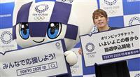 東京五輪チケット、4月以降に抽選申し込み受け付け