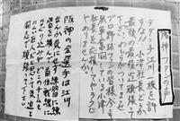 【虎番疾風録第2章】(16)「裏工作」疑われた阪神