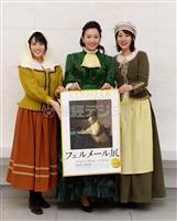 女性アナ「フェルメール展」コスプレ 傑作6点…大阪は2月16日から