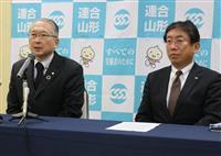 神津里季生会長の会見 参院選候補「やや遅れ気味」