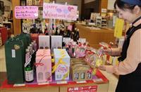 バレンタインに日本酒を 兵庫・香住鶴、直売所でPR