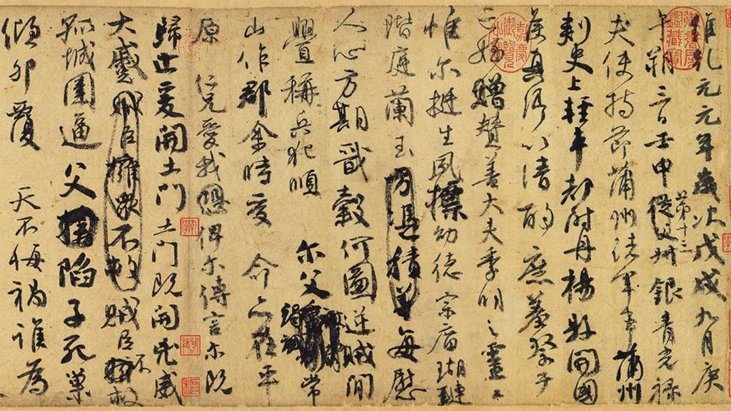 祭姪文稿(さいてつぶんこう)部分 顔真卿(がんしんけい)筆 唐時代・乾元元年(758) 台北 國立故宮博物院蔵