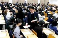 関西私立大で入試スタート 安全志向高まる