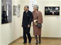 【皇室ウイークリー】(576)両陛下「足跡60年」写真ご覧に 82回目の国会で最後のお…