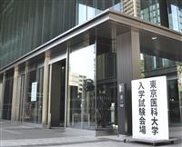 東京医大で一般入試 不正入試問題で志願者大幅減