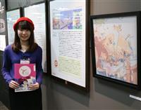 東京・豊島区で「東アジア文化都市」 漫画など100イベント