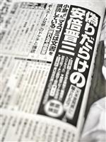 【花田紀凱の週刊誌ウオッチング】〈705〉「週刊文春」がおかしい