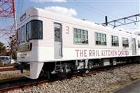 西鉄、観光列車を披露 福岡