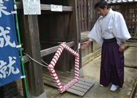 くぐって合格祈願 三田天満神社に「五角の門」設置
