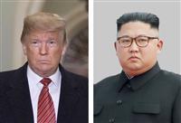 米朝首脳会談はベトナムのダナンで最終調整 CNN報道