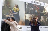 フェルメール展、東京開催68万人で閉幕、16日から大阪へ