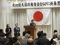 山谷元防災担当相が山口で拉致問題講演「解決の時期近づく」