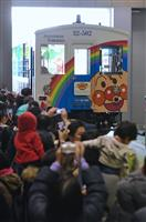 JR四国の車両初展示…「アンパンマントロッコ」登場 京都鉄道博物館、3月3日まで