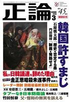 【異論暴論】正論3月号好評販売中 韓国許すまじ!