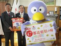 カルビーが「埼玉の味」ポテトチップス発売、上田清司・埼玉県知事を表敬