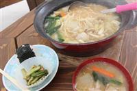 【甲信越うまいもん巡り】飯山「レストラン かまくら村」のろし鍋 ボリュームたっぷり、体…
