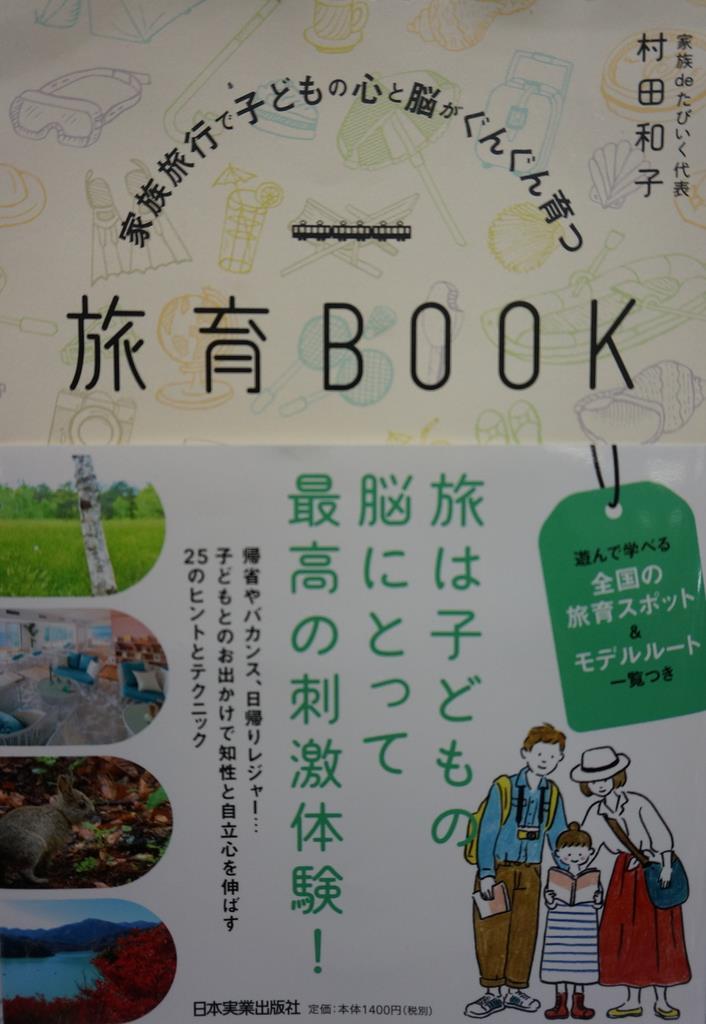 村田和子さんの「家族旅行で子どもの心と脳がぐんぐん育つ 旅育BOOK」。収録されている「家族でつくろう!旅育プランシート」を使えば、旅の予定も立てやすい