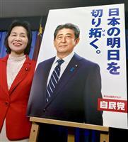自民、選挙イヤー新ポスターは「日本の明日を切り拓く。」