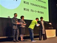 「東京金融賞」7社を表彰 国際金融都市目指し都が創設