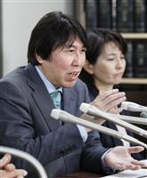 「東日本大震災の支援」の文言 ケフィア被害弁護団が会見