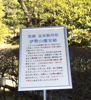 横浜にもかつて御用邸 明治天皇の休憩所 港見渡す伊勢山の地に