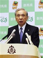 群馬県の大沢知事が4選不出馬を表明