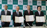 山形大、県立3高校と教育連携協定