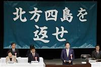 北方領土返還へ首相「着実に取り組む」 全国大会で決意