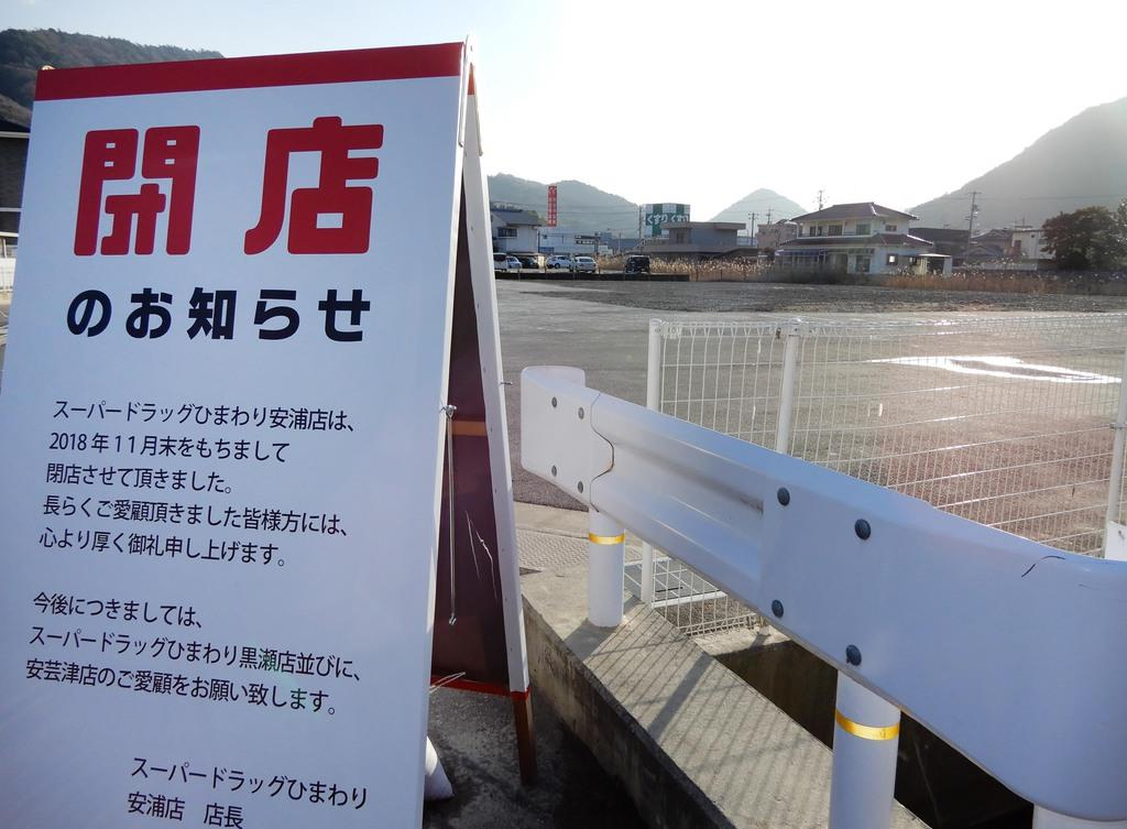 西日本豪雨の影響で閉店し、更地になったドラッグストア跡地=4日午後、広島県呉市安浦町地区(猿渡友希撮影)
